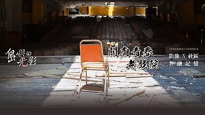 關廟青春老戲院