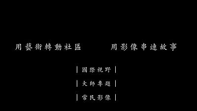 遇見南國-預告片