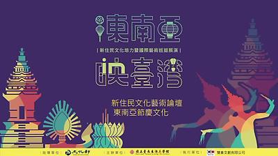 東南亞映臺灣-105年新住民文化藝術論壇