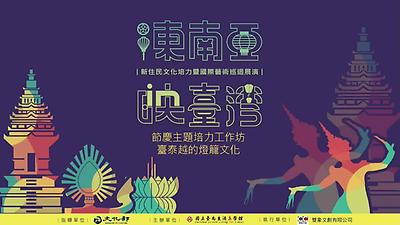東南亞映臺灣-105年節慶主題工作坊