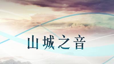 【社造3.0微電影】山城之音
