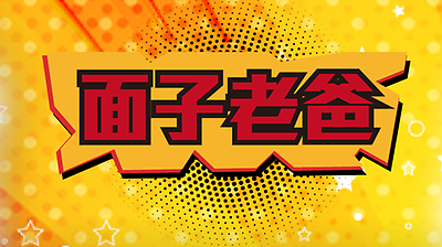 【社造3.0微電影】面子老爸