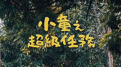 【社造3.0微電影】小童之超級任務
