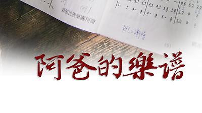 【社造3.0微電影】阿爸的樂譜
