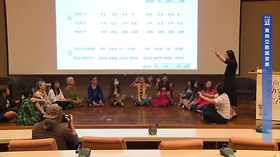 東南亞藝臺灣-107年東南亞文化藝術論壇