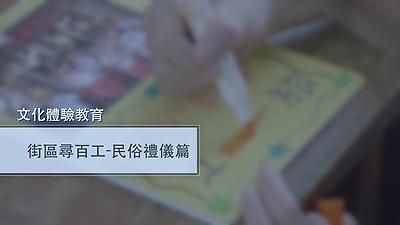 ~107年文化體驗教育計畫~嘉義書式生活(吳敏華)「街區尋百工—民俗禮儀篇」