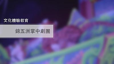 ~107年文化體驗教育計畫~錦五洲掌中劇團「掌中傳薪藝」