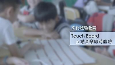 ~107年文化體驗教育計畫~南熠樂集「 Touch Board互動音樂即時體驗」