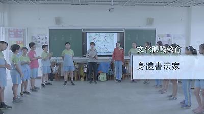 ~107年文化體驗教育計畫~稻草人現代舞蹈團「身體書法家-會跳舞的文字」