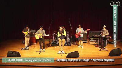 東南亞藝臺灣-108年巡迴表演(國立虎尾科技大學)