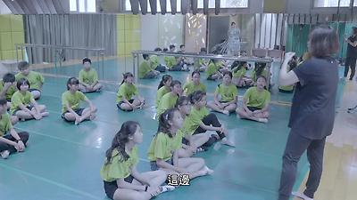 ~108年文化體驗教育計畫 ~薪傳兒童舞團「魚我共舞」