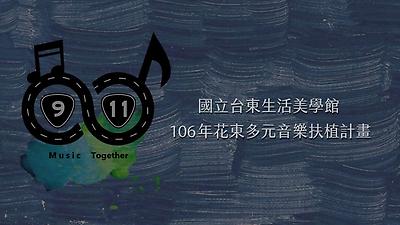 2017 10 部落歌謠傳唱人才培育