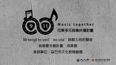 2017 吉拉米代 旮巴布文化教育劇場 - Mi tengil to soni' no sela'聆聽土地的聲音 成果展