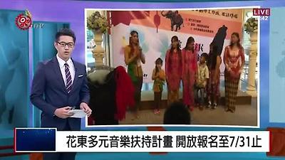 2018 107年度 花東多元音樂扶植計畫 花蓮縣客家音樂協會-歌謠傳唱 30分