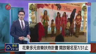 2018 107年度 花東多元音樂扶植計畫 花蓮縣客家音樂協會-歌謠傳唱 3分鐘