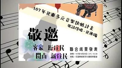 2018 107年度 花東多元音樂扶植計畫 花蓮縣客家音樂協會-歌謠傳唱