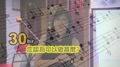 2018 107年度 花東多元音樂扶植計畫 花蓮縣客家音樂協會-音樂創作 3分鐘