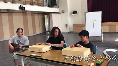 2019 108年度 木箱鼓製作工作坊