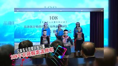 2019 108年度 花東多元音樂扶植計畫 花蓮縣客家音樂協會- 歌謠傳唱+歌謠傳唱