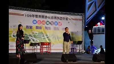 「109年台東縣音樂工作坊及歌謠傳唱」成果分享會