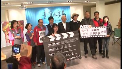 103年「後山容顏-花東國民記憶庫」計畫正式啟動記者會