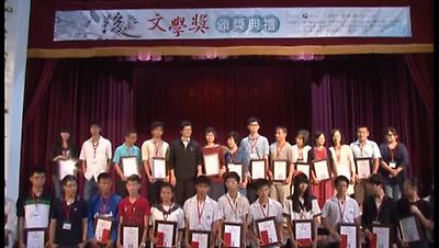2014後山文學獎頒獎典禮