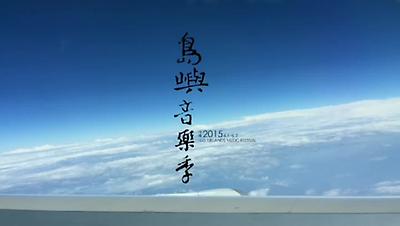 2015島嶼音樂季