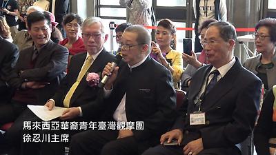 大馬華裔青年盛大來訪 國父紀念館