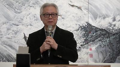 林章湖教授於潛龍勿用-2020林章湖書畫展開幕典禮致詞