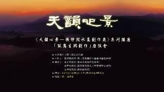 〈天韻心景-張伸熙教授創作展〉 系列講座