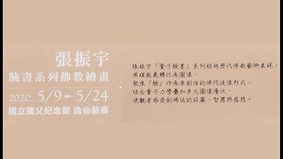 當代敦煌:張振宇臉書系列佛教繪畫展