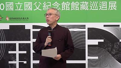 寶島藝韻--2020國立國父紀念館館藏苗栗巡迴展