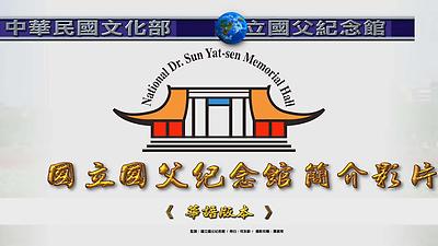 國立國父紀念館簡介華語版   (20200522)