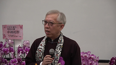 國立國父紀念館第11任館長梁永斐卸任致詞