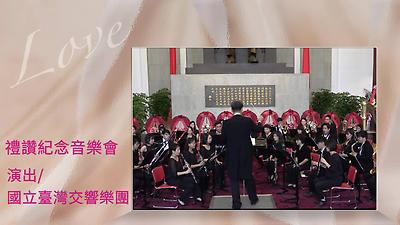 紀念國父誕辰155週年禮讚紀念音樂會-國立臺灣交響樂團演出