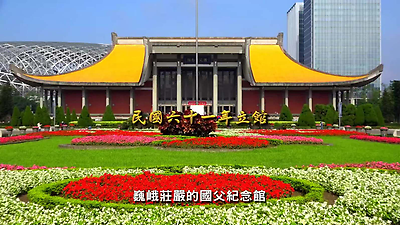 國立國父紀念館建築導覽簡介(接待導覽版)