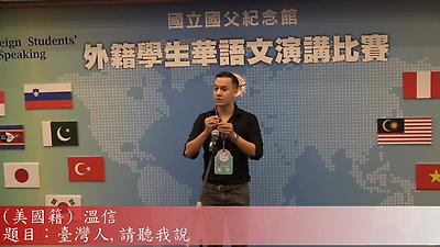 2020年外籍學生華語文演講比賽第一至第四名精彩片段