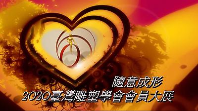 隨意.成形--2020臺灣雕塑學會會員大展
