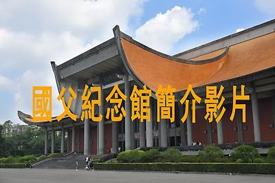 2021年國立國父紀念館簡介影片(0305)