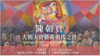 陳朝寶的藝術創作座談會