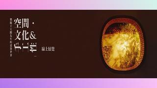 王大閎先生的建築世界-線上展覽