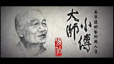 大師小傳-吳學讓(30分鐘版)
