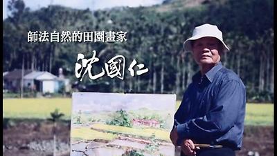 大師小傳-師法自然的田園畫家-沈國仁