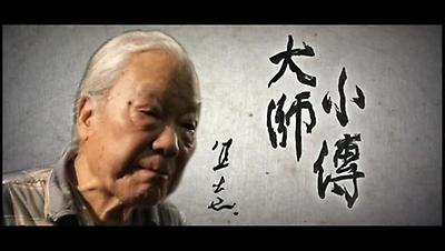 大師小傳-焦士太88回顧展(30分鐘版)