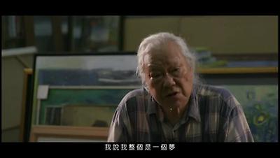 大師小傳-焦士太88回顧展(5分鐘版)