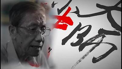 大師小傳-劉文煒(5分鐘版)