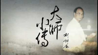 大師小傳-劉耕谷(30分鐘版)