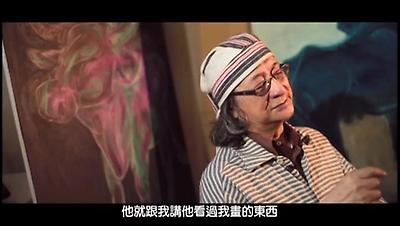 大師小傳-謝里法個展(30分鐘版)
