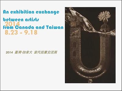 台灣加拿大當代版畫交流展