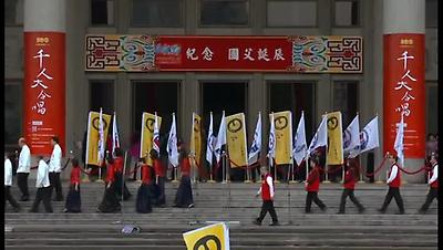 慶祝中華民國建國一百年千人大合唱(三)